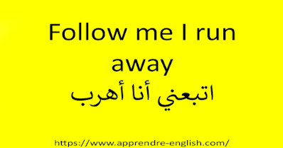 Follow me I run away اتبعني أنا أهرب