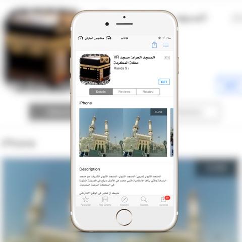 d3a1e1db1 للايفون وللايباد : تطبيق VR المسجد الحرام - مدونة مشهور الحارثي