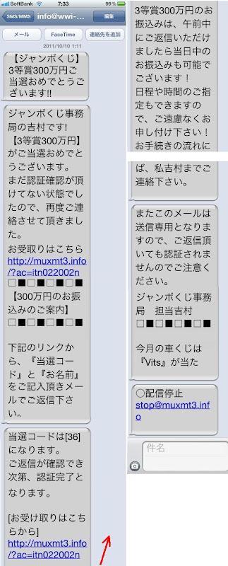 【ジャンボくじ】3等賞300万円ご当選おめでとうございます!!