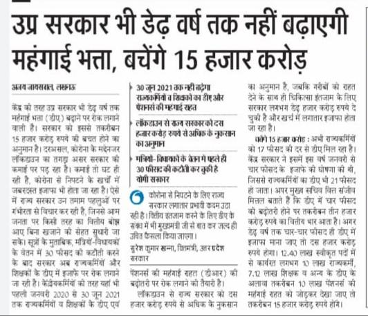 उत्तर प्रदेश सरकार की डेढ़ वर्ष तक नहीं बढ़ाएगी महंगाई भत्ता, बचेंगे 15 हजार करोड़