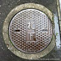「朼下」札幌市下水道汚水桝ハンドホール蓋
