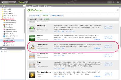 QNAP管理画面のQPKG CenterにOptware IPKGを追加