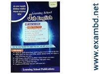 Learning School Job English বই থেকে ইংরেজি ( গ্রামার ও সাহিত্য) - PDF Download