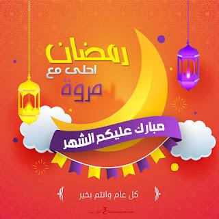 رمضان احلى مع مروة