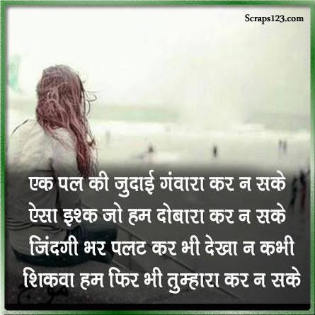 Sad Love Shayari  Image - 3