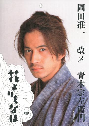 [MOVIES] 花よりもなほ / Hana (2006)