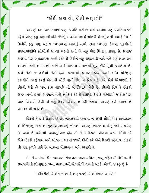 beti bachao beti padhao essay in hindi pdf download