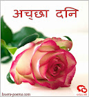 hindi-good-morning-001.jpg