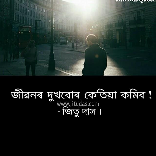 Assamese sad life status in  by Jitu Das Quotes images 2017