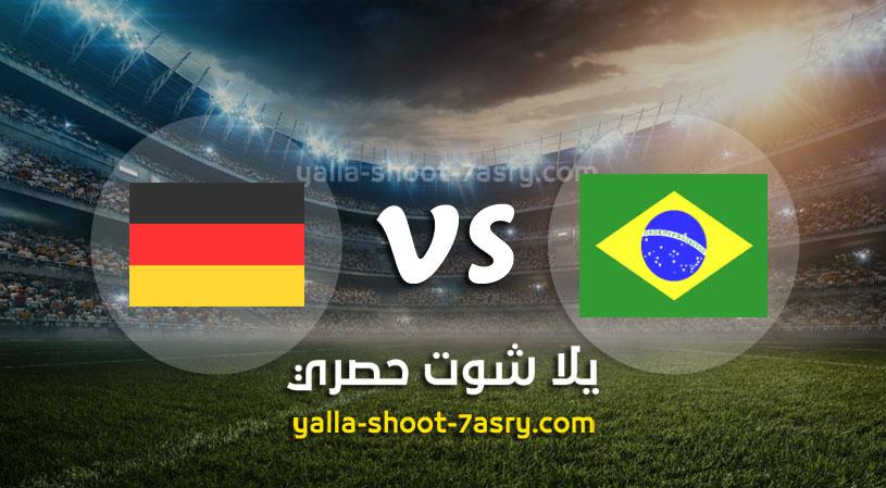مباراة البرازيل وألمانيا