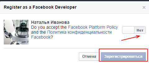 зарегистрироваться на facebook developer