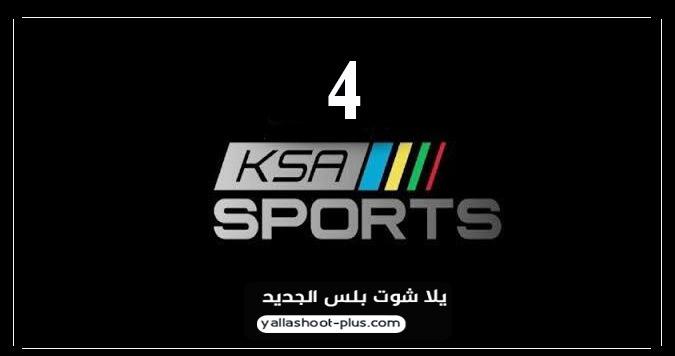 تردد قناة السعودية الرياضية 4