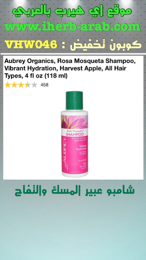 شامبو عبير المسك والتفاح من اي هيرب  Aubrey Organics, Rosa Mosqueta Shampoo, Vibrant Hydration, Harvest Apple, All Hair Types, 4 fl oz (118 ml)
