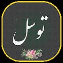 دعای توسل همراه صوتی زیبا و دلنشین | هوشمند icon