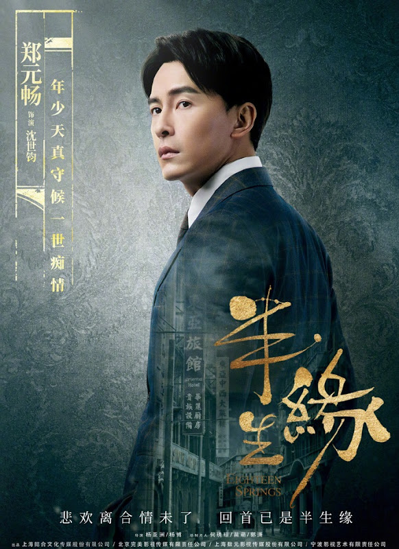 Eighteen Springs China Drama