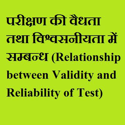 परीक्षण की वैधता तथा विश्वसनीयता में सम्बन्ध (Relationship between Validity and Reliability of Test)