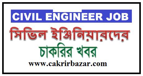 Engineer job 2021 - ইঞ্জিনিয়ার পদে চাকরির খবর ২০২১ - engineering jobs news 2021