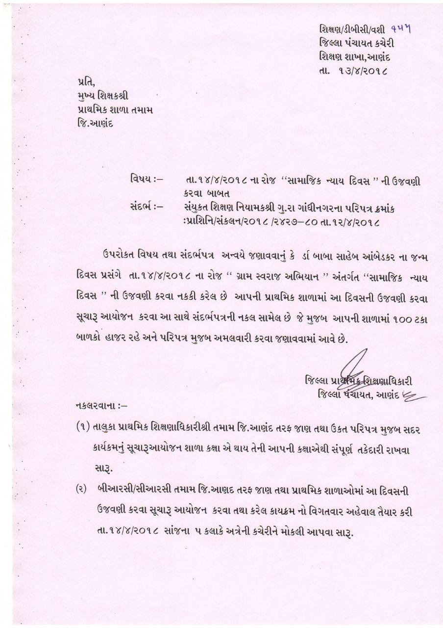 Hb Offer Letter