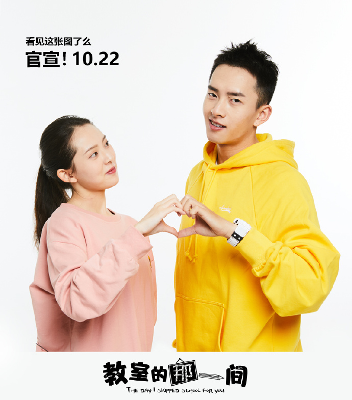 The Day I Skipped School For You China Web Drama