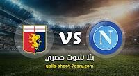نتيجة مباراة نابولي وجنوى اليوم 27-09-2020 الدوري الايطالي