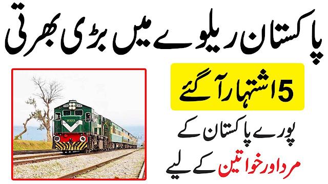 Pakistan Railways Jobs 5 Advertisement August 2021