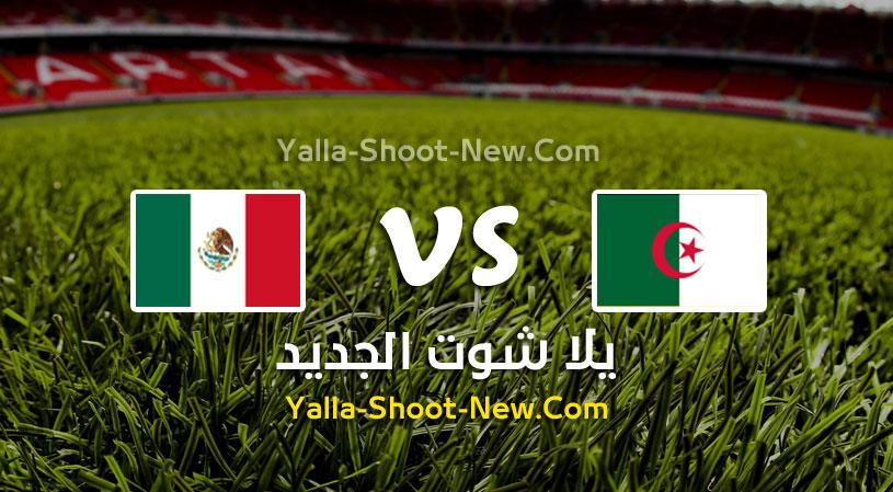 مباراة الجزائر والمكسيك