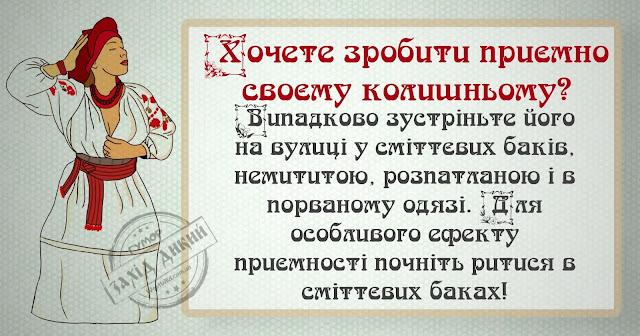 анекдоти українською пошлі