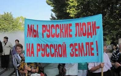 Фото: Мы руские люди - на руской земле!