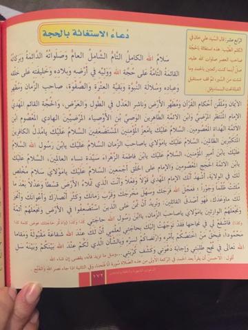 Ya Raab صلاة ودعاء الاستغاثه بالحجه