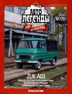 Читать онлайн журнал<br>Автолегенды СССР и соцстран. ZUK A03 (№179 2016)<br>или скачать журнал бесплатно