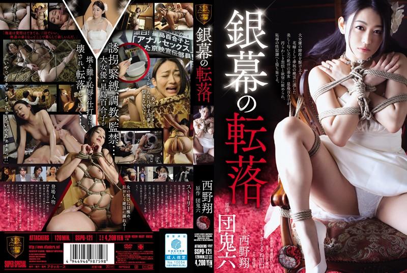 SSPD-121 Nishino Shou Narita Ai Training Restraints Abuse