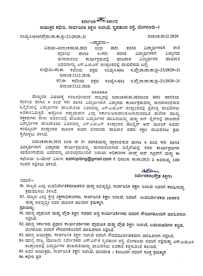 Registration of students attending school from 01-01-2021 and attendance of 6th to 9th standard students