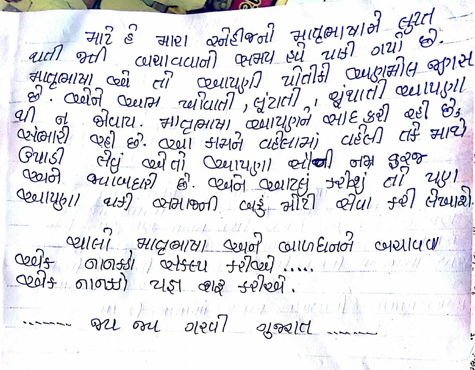 matrubhasha gujarati essay