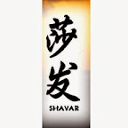 shavar - tattoos ideas