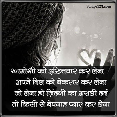 Sad Love Shayari  Image - 1