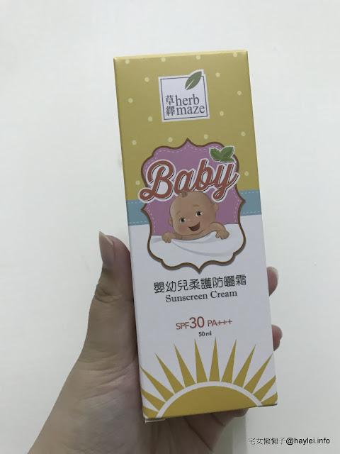 Herbmaze 草繹嬰幼兒柔護防曬霜 SPF30 PA+++ 夏天快到了!敏弱肌的寶貝看過來~溫和防護紫外線傷害 成分安心 保養品分享 健康養身 民生資訊分享
