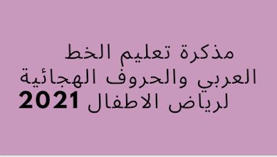 مذكرة تعليم الخط العربي والحروف الهجائية لرياض الاطفال 2021