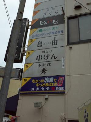 博多弁で書かれたビルの案内板