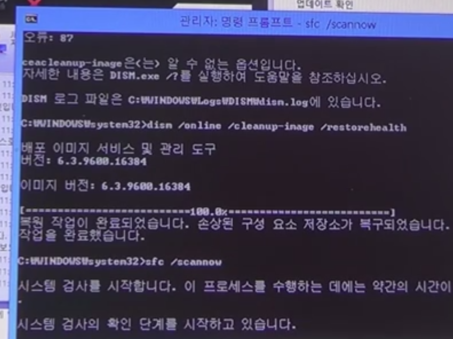 윈도우 배포 이미지 서비스와 시스템 검사하는 방법