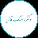 دکتر روشنک قائمی - دندانپزشک icon