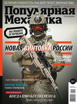 Читать онлайн журнал<br>Популярная механика (№6 июнь 2016) <br>или скачать журнал бесплатно