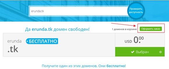 Зарегистрировать и прикрепить бесплатный домен к Blogger1