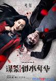 Mưu Sát Tuổi Xuân - Kill Time poster