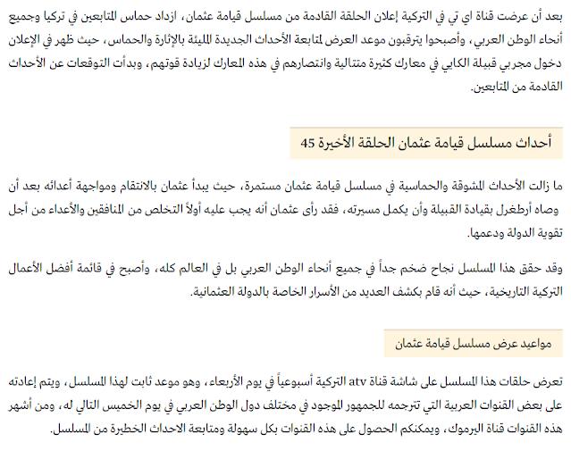 """الحلقة الأخيرة مسلسل قيامة عثمان الأنجح في تركيا والوطن العربي """"المؤسس عثمان"""" - حرابيا"""
