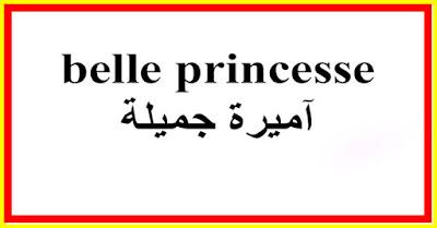 belle princesse آميرة جميلة