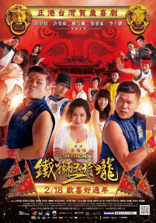 鐵獅玉玲瓏 2 (Lion Dancing 2, 2015)