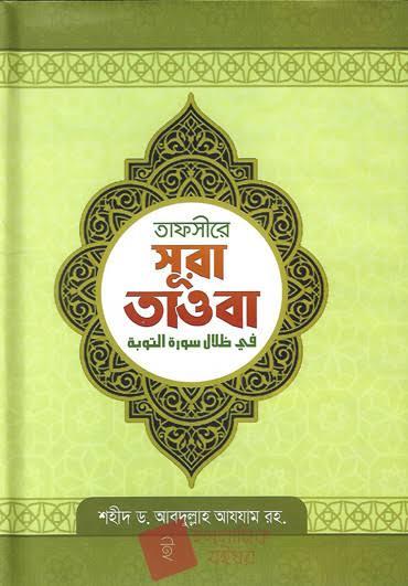 [PDF] তাফসীরে সূরা তাওবা - Tafsire Sura Tawba Ebook Download