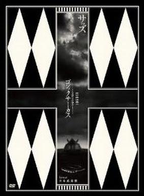 [TV-SHOW] SADS – 100501 ゴシックサーカス Live at 日本武道館 (2010/07/28)