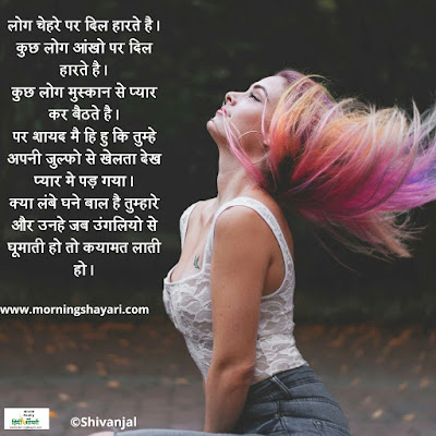 Image for जुल्फ पर शायरी shayari on julfe,julfe shayari shayari on julfe shayari on julfe in hindi julfe hindi shayari shayari julfe