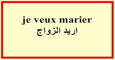 je veux marier اريد الزواج